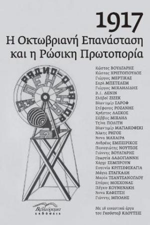 1917 Η Οκτωβριανή επανάσταση και η ρώσικη πρωτοπορία