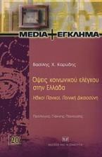 Όψεις κοινωνικού ελέγχου στην Ελλάδα