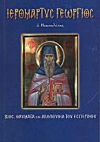 Ιερομάρτυς Γεώργιος ο Νεαπολίτης