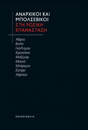 Αναρχικοί και μπολσεβίκοι στη Ρωσική επανάσταση