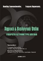 Χημικά και Βιολογικά Όπλα