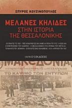 Μελανές κηλίδες στην ιστορία της Θεσσαλονίκης