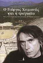 Ο Γιώργος Χειμωνάς και η τραγωδία