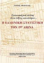 Η ελληνική στατιστική τον 19ο αιώνα