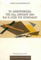 Το δημοψήφισμα της 24ης Απριλίου 2004 και η λύση του Κυπριακού