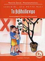 Το βιβλιόδεντρο