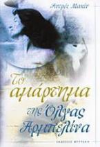 Το αμάρτημα της Όλγας Αρμπελίνα