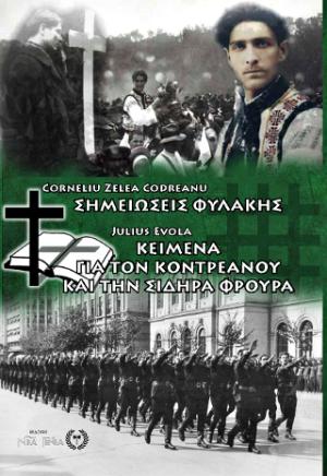 Codreanu-Σημειώσεις φυλακής