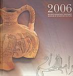 Ημερολόγιο 2006, Από χώμα, νερό και φωτιά