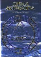Ωριαία αστρολογία