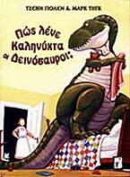 Πώς λένε καληνύχτα οι δεινόσαροι;