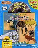 Ζωγραφίζω και μαθαίνω τα σπάνια ζώα των πόλων και της ερήμου