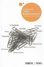 Surviving Greek Bureaucracy