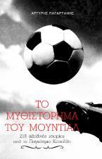 Το μυθιστόρημα του Μουντιάλ