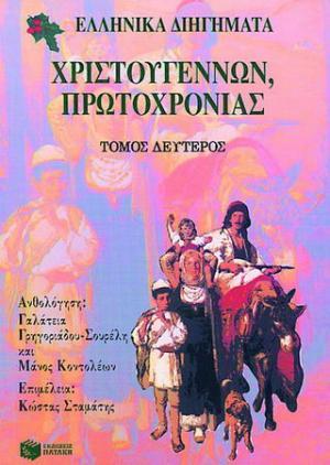 Ελληνικά διηγήματα Χριστουγέννων, Πρωτοχρονιάς