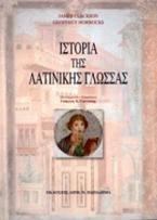 Ιστορία της λατινικής γλώσσας