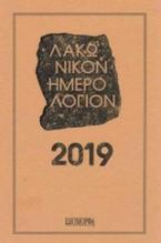 Λακωνικόν Ημερολόγιον 2019