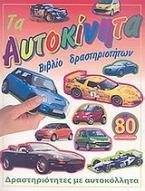 Τα αυτοκίνητα