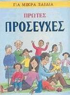 Πρώτες προσευχές για μικρά παιδιά