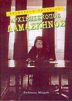 Αρχιεπίσκοπος Δαμασκηνός