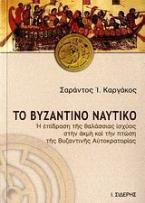 Το βυζαντινό ναυτικό