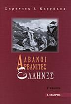 Αλβανοί, Αρβανίτες, Έλληνες