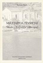 Μια εταιρεία γεννιέται: Σέριφος - Σπηλιαζέζα (1880-1904)