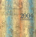Ημερολόγιο 2004, Υφάσματα και ενδύματα