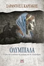 Ολυμπιάδα. Ο βιος και η πολιτεία της μητέρας του Μ. Αλεξάνδρου