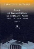 Ιστορία του ελληνικού κόσμου και του μείζονος χώρου