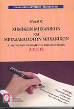 Διαγωνισμοί πρόσληψης εκπαιδευτικών Α.Σ.Ε.Π., κλάδος χημικών μηχανικών και μεταλλειολόγων μηχανικών