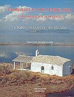 Ενοριακοί Ι. ναοί και εξωκκλήσια Ι. Μ. Αιτωλίας και Ακαρνανίας