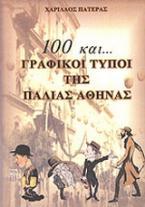 100 και... Γραφικοί τύποι της παλιάς Αθήνας