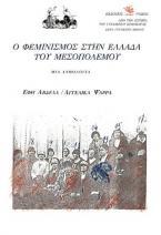 Ο φεμινισμός στην Ελλάδα του μεσοπολέμου