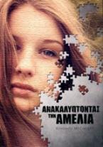 Ανακαλύπτοντας την Αμέλια