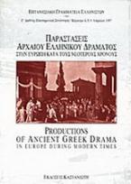 Παραστάσεις αρχαίου ελληνικού δράματος στην Ευρώπη κατά τους νεότερους χρόνους