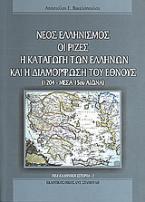 Νέος ελληνισμός: Οι ρίζες, η καταγωγή των Ελλήνων και η διαμόρφωση του έθνους