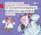Ο Γκουντουνοφάγος παθαίνει αμνησία (χαρτόδετη έκδοση)