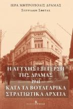 Η Ατυχής Εξέγερση της Δράμας -1941- κατά τα Βουλγαρικά Στρατιωτικά Αρχεία