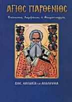 Άγιος Παρθένιος, επίσκοπος Λαμψάκου ο θαυματουργός