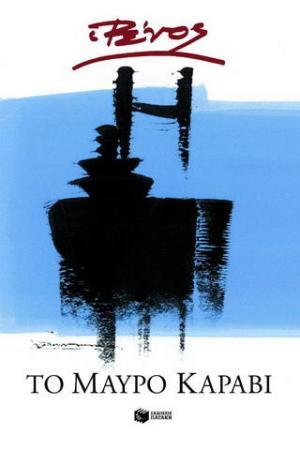 Το μαύρο καράβι