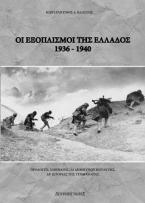 Οι εξοπλισμοί της Ελλάδος 1936-1940