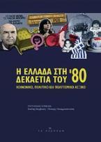 Η Ελλάδα στη δεκαετία του '80