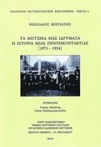 Τα μουσικά μας ιδρύματα: Η ιστορία μιας πεντηκονταετίας (1871-1924)