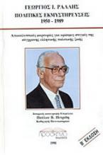 Πολιτικές εκμυστηρεύσεις 1950-1989