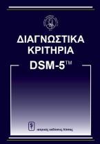 Διαγνωστικά Κριτήρια από DSM-5
