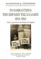 Το ολοκαύτωμα των Εβραίων της Ελλάδος 1941-1944
