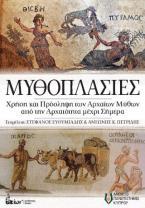 Μυθοπλασίες. Χρήση και Πρόσληψη των Αρχαίων Μύθων  από την Αρχαιότητα μέχρι Σήμερα.