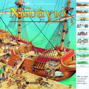 Ταξίδι με τη χρονομηχανή σε ένα ναυάγιο