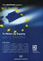 Το μέλλον της Ευρώπης και η Ελλάδα